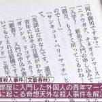 タモリ倶楽部 20180504