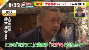 """ビビット """"最優秀新人""""大谷翔平に全米驚がく 20180504"""