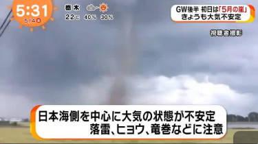 めざましテレビ 20180504