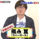 矢作と山崎と<フジバラナイト FRI> 20180504