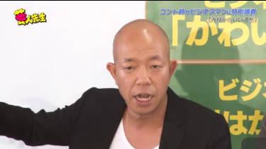 芸人先生 #4「バイきんぐ×玩具メーカー」(後編) 20180505