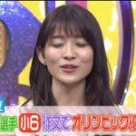 サンデー・ジャポン TOKIO緊急謝罪!胸中は…▽まだ間に合う!ラーメン女子博 20180506