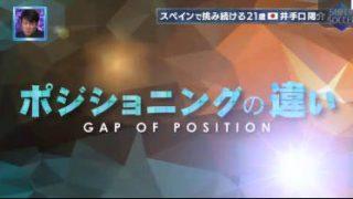 スーパーサッカー【特集「井手口陽介の今」】 20180506
