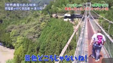 なかなか行けないニッポンの秘境!スター野宿旅!! 20180506