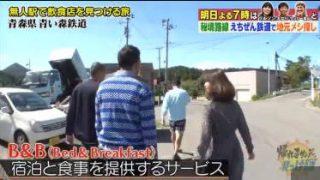 帰れマンデー見っけ隊!!無人駅で飲食店を探す旅! 20180506