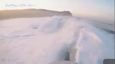 BS1スペシャル「ビッグウェーブサーファー~世界最大の波を求めて~」 20180506