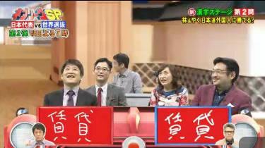 日曜スペシャル・ネプリーグSP 20180506