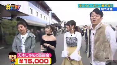 ★浜ちゃんが!ボートレースで久松郁実VS天木じゅんガチ対決! 20180502