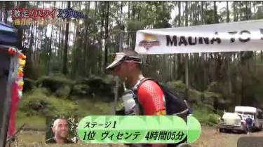 グレートレース「激走!ハワイ 天国と地獄の250km」 20180505