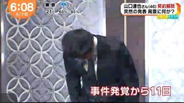 めざましテレビ 20180507
