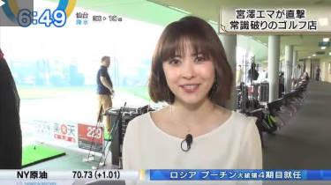 Newsモーニングサテライト【急成長!中古ゴルフ用品店 トップの一冊】 20180508