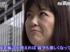 """ガイアの夜明け【東京""""新名所""""ウォーズ】 20180508"""