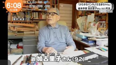 めざましテレビ 20180508