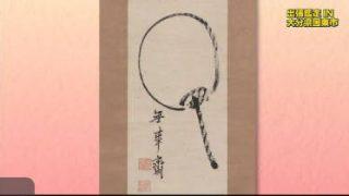開運!なんでも鑑定団【江戸時代を代表する絵師の大作にまさか衝撃値】 20180508