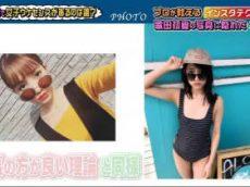 AKBINGO!【女子ウケセンスGPインスタ編!正しい水着写真料理写真の撮り方】 20180508