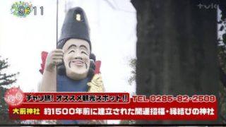 カミナリのチャリ旅!シーズン2 20180508