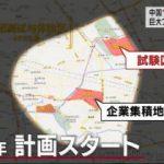 """クローズアップ現代+「中国""""自動運転シティー""""構想~巨大プロジェクトに潜入~」 20180508"""