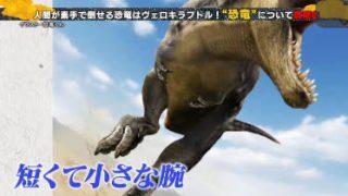 """リトルトーキョーライフ """"恐竜""""の最新事情を恐竜くんにガチ質問! 20180509"""