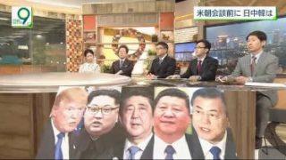 ニュースウオッチ9▽連日の電撃訪問 米国務長官が北朝鮮へ▽事件の朝不審な男 20180509