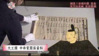 歴史秘話ヒストリア▽お城の国ニッポンを作った男 伝説の棟梁(りょう)中井正清 20180509