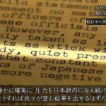 NHKスペシャル「憲法と日本人~1949-64 知られざる攻防~」 20180509