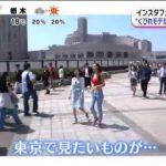 めざましテレビ 20180510