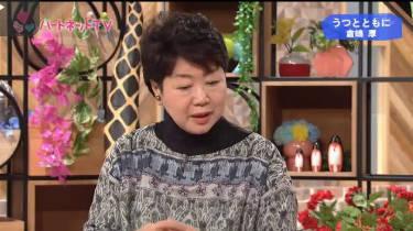 ハートネットTV リハビリ・介護を生きる「倉嶋厚 いつか木枯らしの日も」 20180510