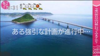 あさイチ「JAPA-NAVI~勝手にワールドワイド in 山口~」 20180510