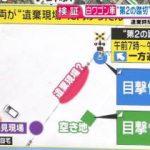 直撃LIVE グッディ! 20180511