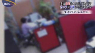 WBS▽自宅の中が見られている!?監視カメラ不正アクセス実態▽行列できる湘南食堂 20180511