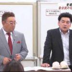 漫才先生~ビジネス基礎○○講座~「サンドウィッチマン」 20180511