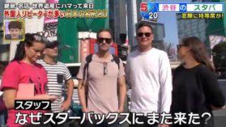 世界が驚いたニッポン!スゴ~イデスネ!!視察団 2時間スペシャル 20180512