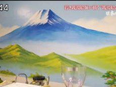 日本のチカラ 20180512