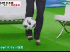 FOOT×BRAIN【金銀銅!スピードスケート・木美帆がサッカーに…】 20180512