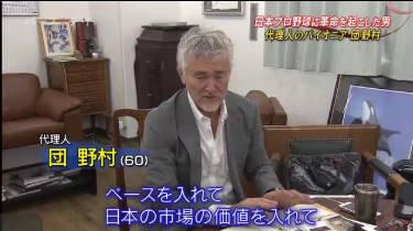 バース・デイ【スポーツ代理人・団野村】 20180512