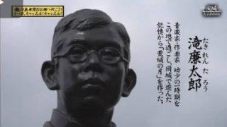 中島卓偉のお城へ行こう!せーの、キャッスル!キャッスル!「岡城」 20180512