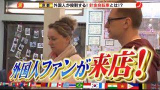 THEニッポン観光!カリスマ外国人が仕切る!まさかの新名所10連発! 20180512
