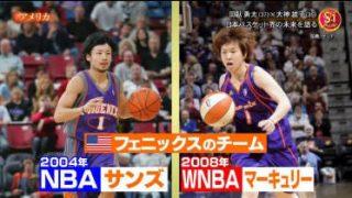 S☆1PLUS 日本バスケレジェンド1×1~田臥勇太vs大神雄子 20180512