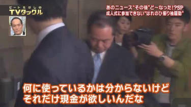 ビートたけしのTVタックル 20180513