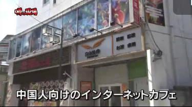 噂の!東京マガジン町に中国人が急増!恐怖の乱闘騒ぎとゴミ問題▽イワシかば焼き 20180513