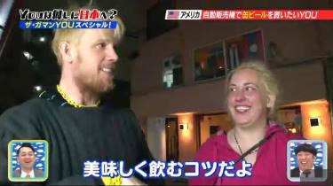 YOUは何しに日本へ?【ザ・ガマンYOU】 20180514
