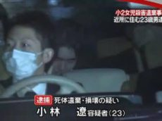 NEWS ZERO 急展開…女児殺害で近所に住む23歳男を逮捕▽櫻井翔 20180514