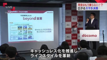 クローズアップ現代+▽現金お断り!?で日本はキャッシュレス最前線▽暮らし激変? 20180514