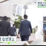 ニュースウオッチ9▽新潟女児殺害 20代男の逮捕状請求へ▽危険タックルに波紋 20180514
