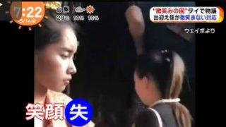 めざましテレビ 20180514
