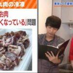 家事ヤロウ!!! バカリ&中丸&カズレーザーが冷凍の仕方を学ぶ!! 20180515
