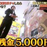 10万円でできるかな 20180515
