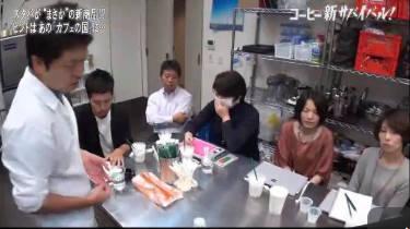 ガイアの夜明け【コーヒー 新サバイバル!】 20180515