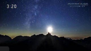 コズミックフロント☆ヒーリング 心をいやす究極の星空「日本列島の夜」 20180515