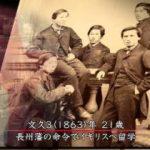 先人たちの底力 知恵泉(ちえいず)▽鉄道の父・井上勝 プロジェクト成功の知恵 20180515